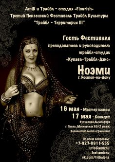 3-rd Tribal Festival in Penza City with Noemi