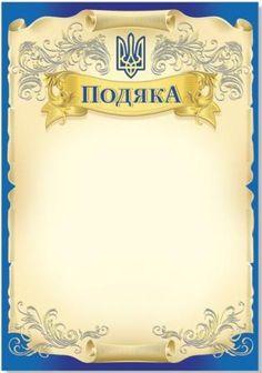 Грамоты, бланк грамоты, образцы грамот, поздравительные грамоты, почесна грамота, грамоты сотрудникам, бланк диплома, подяка, лист подяки Ukraine, Design, Decorated Candles, Index Cards, Navidad, Design Comics