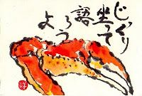 """Etegami are simple drawings accompanied by a few apt words. They are usually done on postcards so that they can be easily mailed off to one's friends. Though etegami has few hard-and-fast rules, traditional tools and materials include writing brushes, sumi ink, blocks of water-soluble, mineral-based pigments called gansai, and washi postcards that have varying degrees of """"bleed."""" They often depict some ordinary item from everyday life, especially items that bring a particular season to mind."""