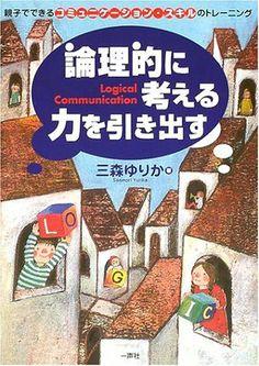 論理的に考える力を引き出す―親子でできるコミュニケーション・スキルのトレーニング 三森 ゆりか, http://www.amazon.co.jp/dp/4870771691/ref=cm_sw_r_pi_dp_yIzwtb0HSQ1R6