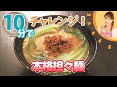 10分で本格坦々麺を作ってみよう!! - YouTube