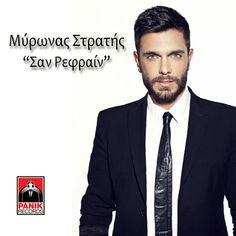 Μύρωνας Στρατής - Σαν ρεφραίν νέο video clip