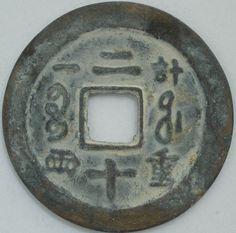 Old Chinese Feng Shui Bronze Tool--Xianfeng Zhong Bao Da Qian