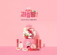어퓨 > [어퓨] 새콤달콤 과즙팡! Web Design, Page Design, Layout Design, Pop Up Banner, Web Banner, Poster Design, Artwork Design, Photoshoot Concept, Korean Design