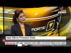 শ্রীলংকা কাল প্রস্ততি ম্যাচ খেলবে মুশফিকরা / খেলা নিয়ে খেলা / Bangladesh...