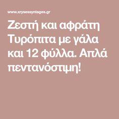 Ζεστή και αφράτη Τυρόπιτα με γάλα και 12 φύλλα. Απλά πεντανόστιμη! Greek, Food And Drink, Greek Language, Greece