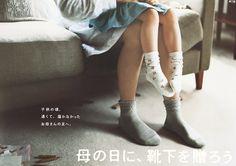 靴下屋 / Tabio / Advertising / Photo : Osamu Yokonami