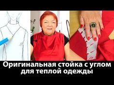 Теплое платье, раскрой ткани, подкладки и рукава, часть 2 - YouTube