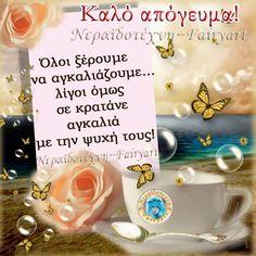 Καλο απογευμα Good Afternoon, Greek Quotes, Morning Quotes, Good Night, Diy And Crafts, Place Cards, Place Card Holders, Letters, Beautiful