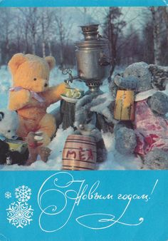New Year's Postcard by S. Vetchinina  1971 by RussianSoulVintage