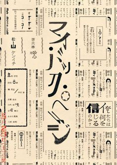 love the orderly layout of this lettering Japan Graphic Design, Japan Design, Graphic Design Layouts, Typography Poster, Graphic Design Typography, Graphic Design Illustration, Design Logo, Type Design, Buch Design