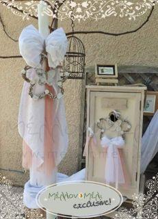 "Set βάπτισης ""Μαργαρίτα"""