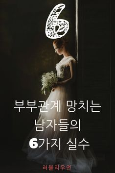 부부관계 망치는 남자들의 6가지 실수 Sense Of Life, Life Design, Meditation, Health Fitness, Reading, Words, Study, Studio, Reading Books