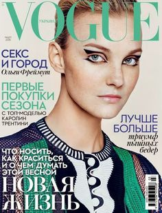 Caroline Trentini na capa da Vogue Ucrânia    por Fábio Monnerat | Über Fashion Marketing       - http://modatrade.com.br/caroline-trentini-na-capa-da-vogue-ucr-nia