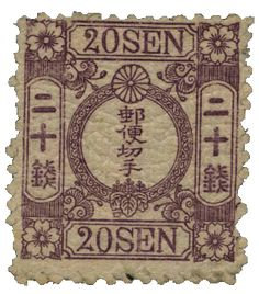 Rarest and most expensive Japanese stamps list Rare Stamps, Old Stamps, Japanese Stamp, Japanese Paper, Stamp Catalogue, Postage Stamp Art, Most Expensive, Rare Coins