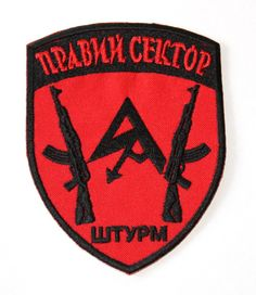 UKRAINIAN ARMY PATCH VOLUNTEER BATTALION RIGHT SECTOR ASSAULT* CHEVRON MILITARY