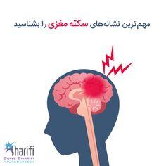 مهمترین نشانهها و عوارض اولیه سکته مغزی  http://gsharifi.com/signs-and-symptoms-of-stroke/  #روز_جهانی_سکته_مغزی #brain_stroke #october29
