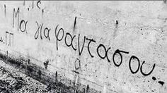 Αποτέλεσμα εικόνας για ρενε στυλιαρα Graffiti Quotes, Word Play, Greek Quotes, True Stories, Texts, Literature, Poems, Lyrics, How Are You Feeling