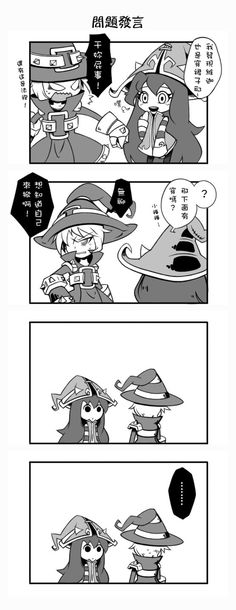 LuLu and Veigar 03- Question.(in Chinese) by yan531