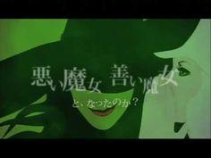 ウィキッド (Wicked Musical Japan)