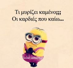 Greek Memes, Funny Greek Quotes, Funny Picture Quotes, Funny Photos, Clever Quotes, Cute Quotes, Minion Jokes, Minions, History Jokes