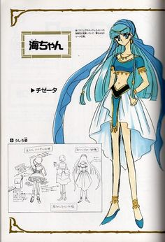 CLAMP, Magic Knight Rayearth, Magic Knight Rayearth: Materials Collection, Umi Ryuuzaki, Character Sheet