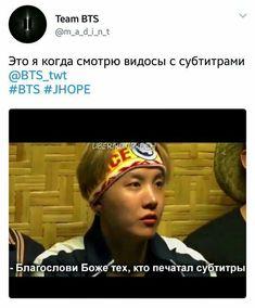 Bts Bangtan Boy, Jhope, Russian Memes, Bts And Exo, Jung Hoseok, Taekook, Bts Memes, My Love, Funny