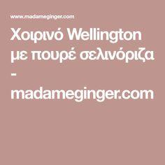 Χοιρινό Wellington με πουρέ σελινόριζα - madameginger.com
