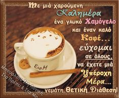 Good Morning Cards, Good Morning Good Night, Good Morning Quotes, Coffee Photos, Greek Quotes, Pictures, Good Morning, Greek