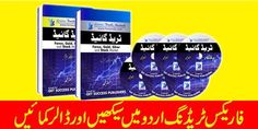 Learn Forex Trading Education Tutorial Urdu Guide   If you want to be rich with less effort thanlearn forex trading education in urduand earn maximum profits. This urdu tutorial is a step by step guide in which we will teach youforex trading strategies pl