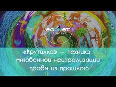 «Крутилка» — техника мгновенной нейтрализации травм из прошлого | Econet.ru - YouTube
