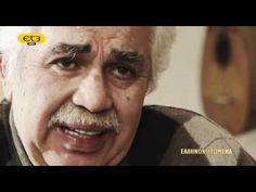 Ελλήνων Δρώμενα - Ταμπα-Χανιώτικα