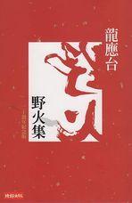 Título en español: Gran río, gran mar Autor: Lung Ying Tai Ano de publicación: 2009 Lugar de prohibición: China Razón: Tratáse dunha colección de contos que cambia o punto de vista convencional da Guerra Civil China, polo que o goberno chino prohibeu o libro e tódalas referencias e debates sobre o libro en internet.
