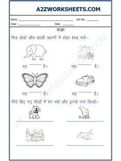 Worksheet of Hindi-Alphabets for Fourth-Grade Hindi Worksheets, 2nd Grade Math Worksheets, Free Math Worksheets, School Worksheets, Nouns For Kids, English Grammar For Kids, Hindi Language Learning, Learn Hindi, Hindi Words