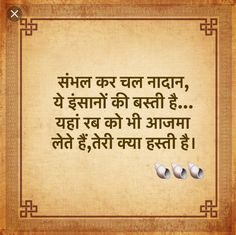 Good Life Quotes, Good Morning Quotes, Love Quotes, Inspirational Quotes, Desi Quotes, Hindi Quotes, Quotations, Good Thoughts, Positive Thoughts