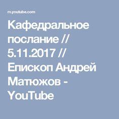 Кафедральное послание // 5.11.2017 // Епископ Андрей Матюжов - YouTube