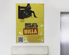 """""""Любить Billa"""", конкурсный плакат - Ромашин Design — студия графического дизайна, лидер в области фирменного стиля и рекламы"""
