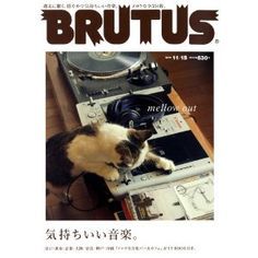 BRUTUS (ブルータス) 2011年 11/15号 [雑誌]