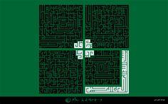 DesertRose ** خطّ Ḣ a Ṭ خطّ ** Beautiful Calligraphy, Islamic Art Calligraphy, Islamic Art Pattern, Pattern Art, Typography Art, Sufi, Wall Art, Seals, Logos