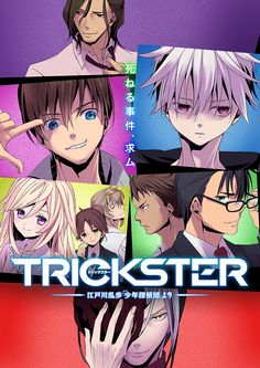 TRICKSTER -江戸川乱歩「少年探偵団」より-│TVアニメ公式サイト
