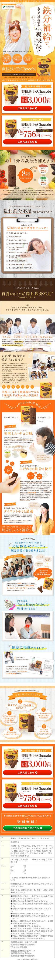 健康サプリの館様の「爽快決 FeChocobi」のランディングページ(LP)にぎやか系|健康・美容食品・サプリ