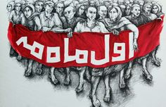 » The Poster Arts of May Day: International Worker's Day in Revolutionary Iran Ajam Media Collective