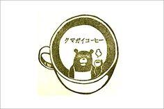 私的に「イカす!ウマい!オモシロい!」と思ったコーヒー屋さんのブランドロゴ25選 14 Typographic Design, Typography Logo, Logo Branding, Corporate Branding, Character Symbols, Tea Logo, Japan Logo, Cafe Logo, Initials Logo