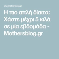 Greek Recipes, Diet Recipes, Herbal Remedies, Natural Remedies, Health Diet, Health Fitness, Quit Drinking Alcohol, Lose Weight, Weight Loss