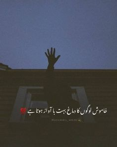 Mixed Feelings Quotes, Feelings Words, Poetry Feelings, Mood Quotes, Poetry Quotes In Urdu, Best Urdu Poetry Images, Love Poetry Urdu, Urdu Quotes, Qoutes