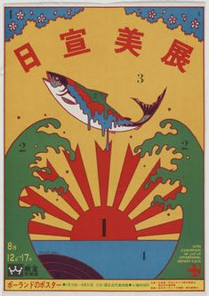 "PG068 ""16th Exhibition of Japan Advertising Artists Club. c. 1956-66"" poster by Tadanori Yokoo (1966)"