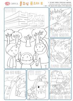 즐거운미술생각 - 불조심포스터 Drawing For Kids, Art For Kids, Art Education, Outline, Bullet Journal, Kids Rugs, Fine Art, Activities, Children