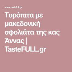 Τυρόπιτα με μακεδονική σφολιάτα της κας Άννας | TasteFULL.gr