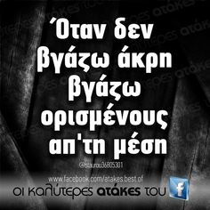 New Quotes, Wisdom Quotes, Life Quotes, Like You, Give It To Me, Greek Quotes, Sarcasm, Jokes, Mindfulness