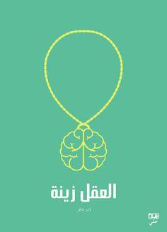 The brain is an accessory. #art7ake #arabic